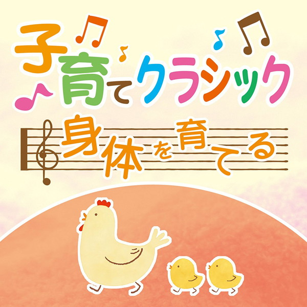 ロイヤル・フィルハーモニー管弦楽団/子育てクラシック〜身体を育てる〜