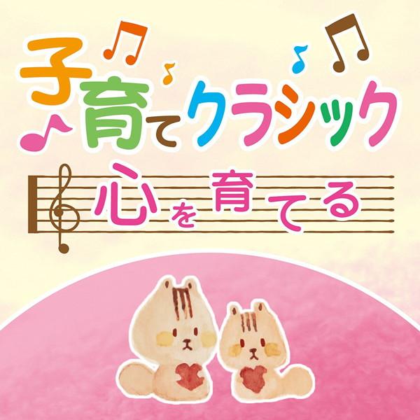 ロイヤル・フィルハーモニー管弦楽団/子育てクラシック〜心を育てる〜