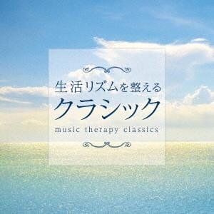 ロイヤル・フィルハーモニー管弦楽団/生活リズムを整えるクラシック