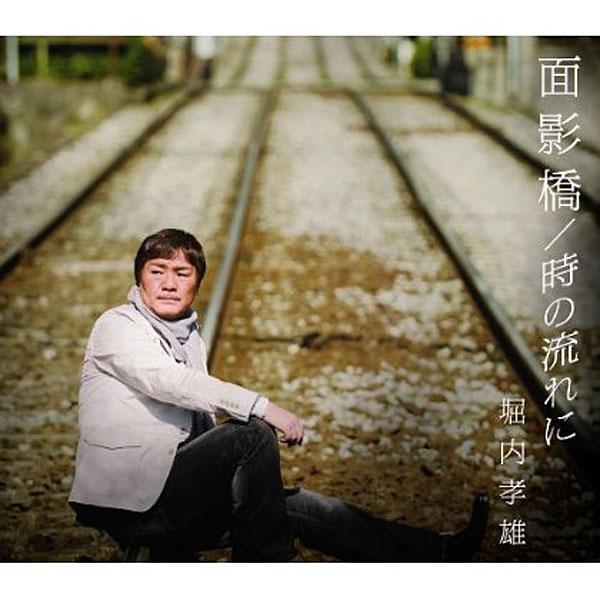 堀内孝雄/面影橋/時の流れに