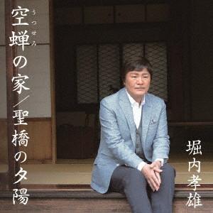 堀内孝雄/空蝉の家/聖橋の夕陽