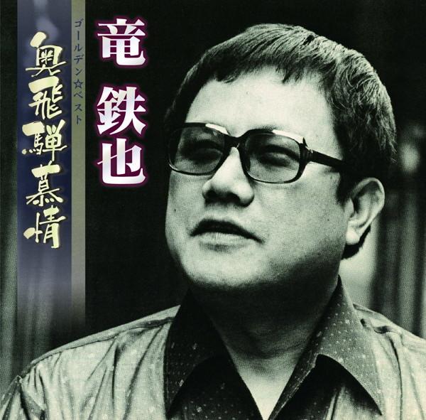竜鉄也/ゴールデン☆ベスト〜奥飛騨慕情