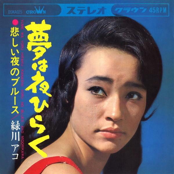緑川アコ/夢は夜ひらく クラウン・イヤーズ・シングル・コレクション+3(紙ジャケット仕様)
