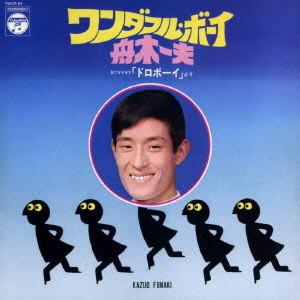舟木一夫/ワンダフル・ボーイ-NTV ドラマ「ドロボーイ」より-