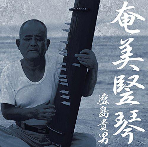 盛島貴男/奄美竪琴
