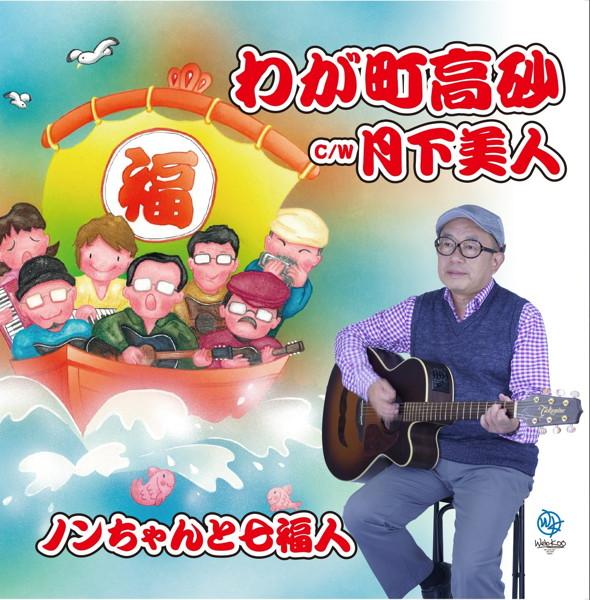ノンちゃんと七福人/わが町高砂