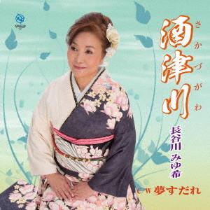 長谷川みゆ希/酒津川