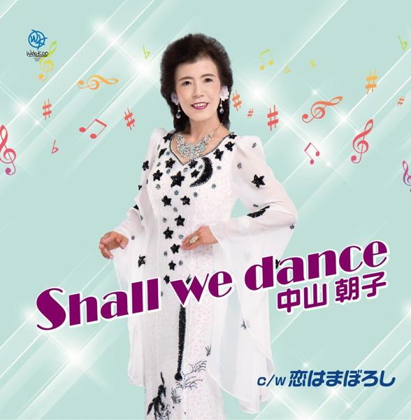 中山朝子/Shall we dance