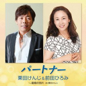 栗田けんじ&前田ひろみ/パートナー