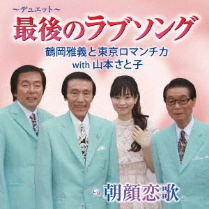 鶴岡雅義と東京ロマンチカ with 山本さと子/最後のラブソング