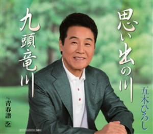 五木ひろし/思い出の川/九頭竜川