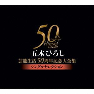 五木ひろし/五木ひろし芸能生活50周年記念大全集〜シングルセレクション〜