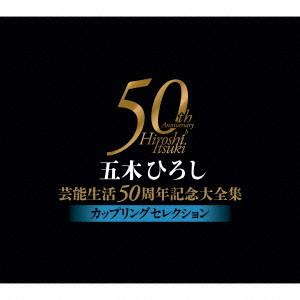 五木ひろし/五木ひろし芸能生活50周年記念大全集〜カップリングセレクション〜