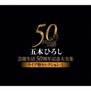 五木ひろし/五木ひろし芸能生活50周年記念大全集〜ライブ盤セレクション2〜
