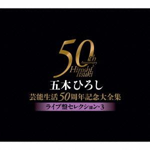 五木ひろし/五木ひろし芸能生活50周年記念大全集〜ライブ盤セレクション3〜