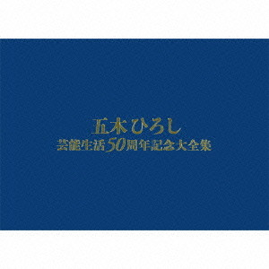 五木ひろし/五木ひろし芸能生活50周年記念大全集 BOX(初回完全限定盤)(DVD付)
