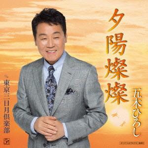 五木ひろし/夕陽燦燦(DVD付)
