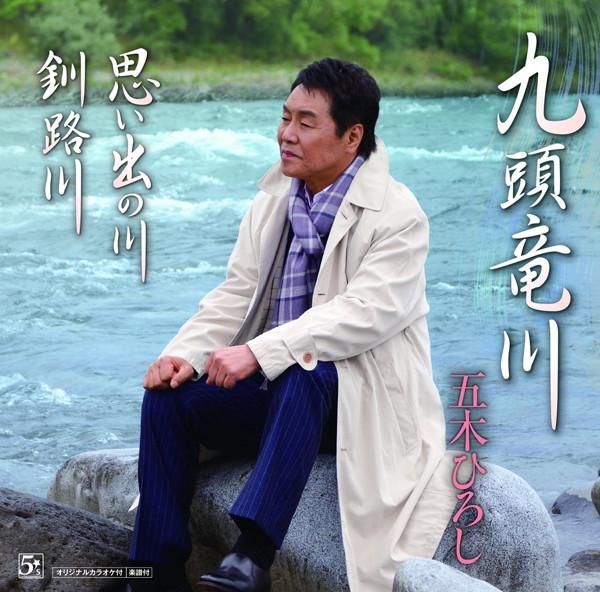 五木ひろし/九頭竜川(DVD付)