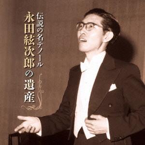永田絃次郎/伝説の名テノール 永田絃次郎の遺産