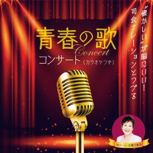 '懐かしい'が脳にいい! 司会ナレーションとつづる 青春の歌コンサート(カラオケつき)