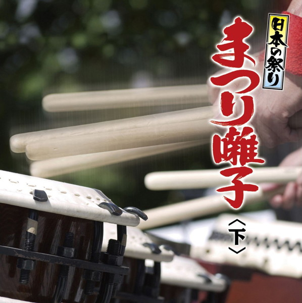 日本の祭り まつり囃子 下