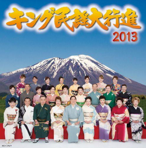 キング民謡大行進2013