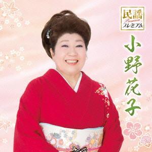 小野花子/民謡プレミアム 小野花子