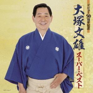 大塚文雄/デビュー50周年記念 大塚文雄スーパー・ベスト
