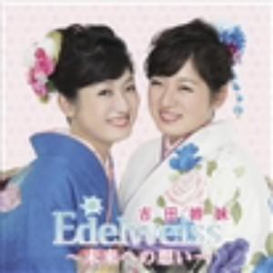 吉田姉妹/Edelweiss〜未来への想い〜