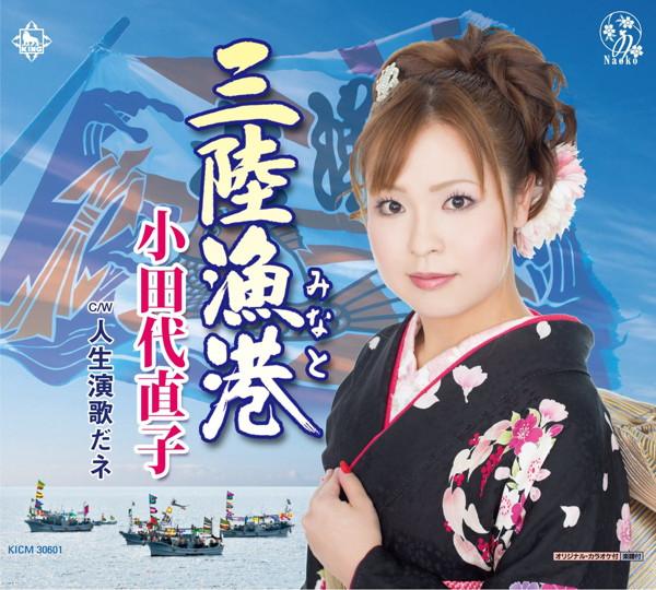 小田代直子/三陸漁港