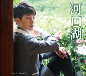 パク・ジュニョン/河口湖(朝盤)