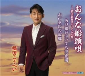 福田こうへい/おんな船頭唄〜三橋美智也カバーシングル盤〜