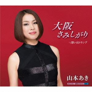 山本あき/大阪さみしがり