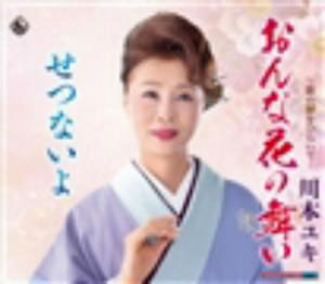 川本ユキ/おんな花の舞い