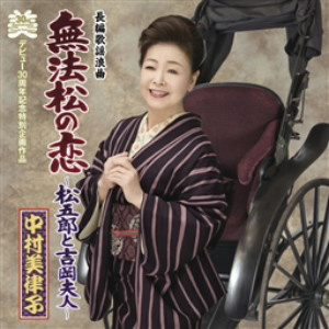 中村美律子/長編歌謡浪曲 無法松の恋〜松五郎と吉岡夫人〜