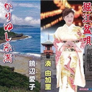 湊由加里/饒辺愛子/堀江盆唄/かりゆし糸満