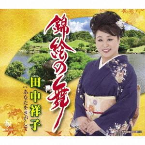 田中祥子/錦絵の舞
