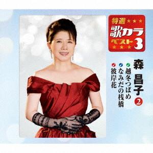 森昌子/特選・歌カラベスト3 越冬つばめ/なみだの桟橋/彼岸花