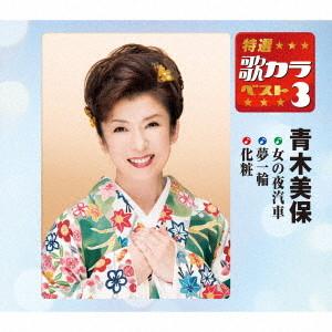 青木美保/特選・歌カラベスト3 女の夜汽車/夢一輪/化粧