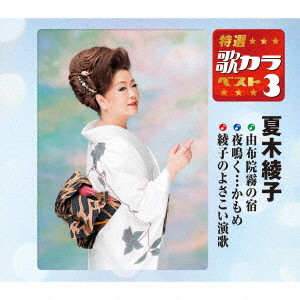 夏木綾子/特選・歌カラベスト3 由布院霧の宿/夜鳴く…かもめ/綾子のよさこい演歌