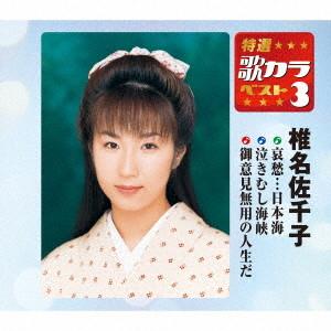 椎名佐千子/特選・歌カラベスト3 哀愁…日本海/泣きむし海峡/御意見無用の人生だ