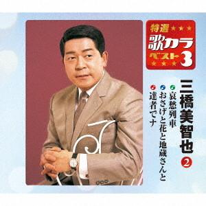 三橋美智也/特選・歌カラベスト3 哀愁列車/おさげと花と地蔵さんと/達者でナ