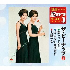 ピーナッツ/特選・歌カラベスト3 恋のバカンス/さよならは突然に/大阪の女