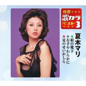 夏木マリ/特選・歌カラベスト3 絹の靴下/お手やわらかに/夏のせいかしら