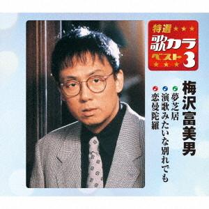 梅沢富美男/特選・歌カラベスト3 夢芝居/演歌みたいな別れでも/恋曼陀羅