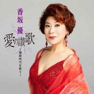香坂優/愛の讃歌〜越路吹雪を歌う〜