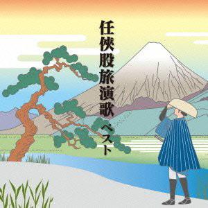 任侠股旅演歌 ベスト
