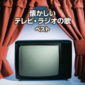 懐かしいテレビ・ラジオの歌 キング・スーパー・ツイン・シリーズ 2016