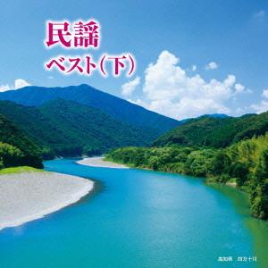 民謡ベスト(下) キング・スーパー・ツイン・シリーズ 2016