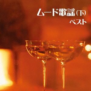 ムード歌謡(下) キング・スーパー・ツイン・シリーズ 2016